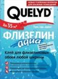 QUELYD клей обойный ФЛИЗЕЛИН AQUA 300г