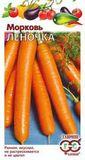 Морковь Леночка 2,0 г
