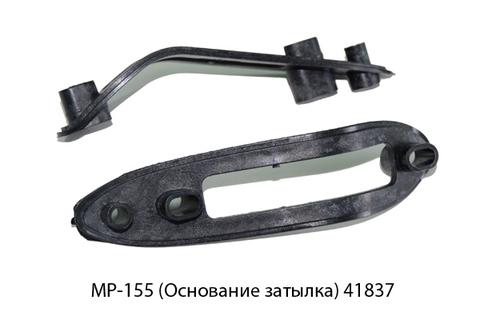 Основание затылка МР-155