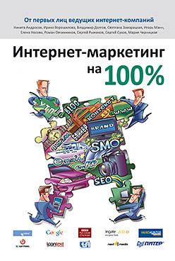 Интернет-маркетинг на 100 % как создатьб сайт купить домен и разместить в интернете на хостинге