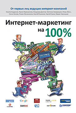 Интернет-маркетинг на 100 % интернет маркетинг на 100