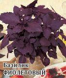 Базилик Фиолетовый 50,0 г