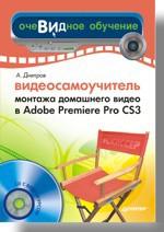 Видеосамоучитель монтажа домашнего видео в Adobe Premiere Pro CS3 (+CD) видеосамоучитель собираем компьютер своими руками cd