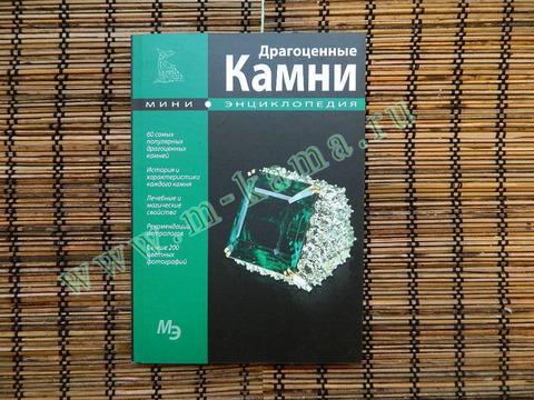 С. РАДЕЛОВ Драгоценные камни Мини-энциклопедия