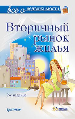 Все о недвижимости. Вторичный рынок жилья. 2-е издание 2 комн квартиру в химках вторичный рынок