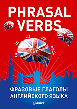 Phrasal verbs. Фразовые глаголы английского языка. 29 карточек james milton a good turn of phrase phrasal verbs