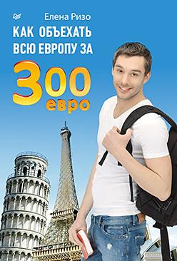 Как объехать всю Европу за 300 евро