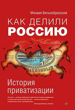 Как делили Россию. История приватизации питер как делили россию история приватизации
