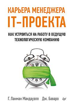 Карьера менеджера IT-проекта. Как устроиться на работу в ведущую технологическую компанию коровин в конец проекта украина