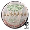 """Шен пуэр 2005 Hai Lang Hao """"Jing Gu Da Bai Cha"""" Raw Pu-erh tea cake"""