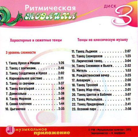 Ритмическая мозаика. CD-№3.