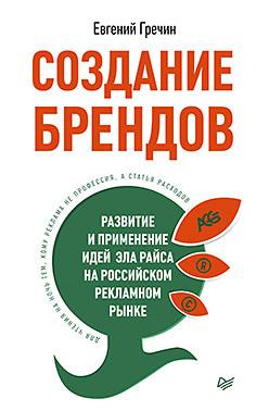 Создание брендов. Развитие и применение идей Эла Райса на российском рекламном рынке