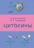 Цитокины (электронная версия в формате PDF) / Кетлинский С.А., Симбирцев А.С.
