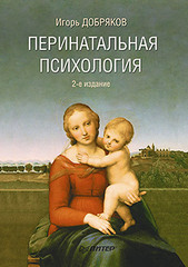 Перинатальная психология. 2-е изд.