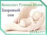 Комплект Рунных Кодов ЗДОРОВЫЙ СОН