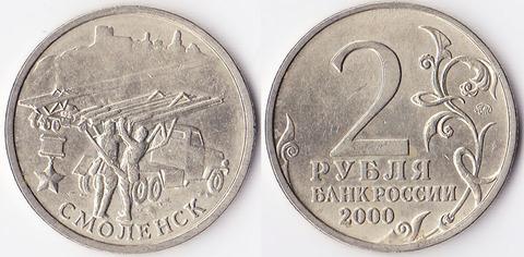 2 рубля 2000 Смоленск