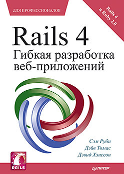 Rails 4. Гибкая разработка веб-приложений сэм руби rails 4 гибкая разработка веб приложений