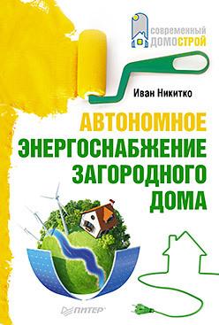Автономное энергоснабжение загородного дома энергоснабжение дома