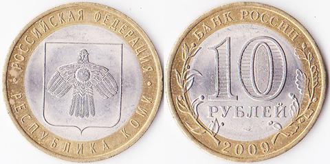 10 рублей 2009 Коми