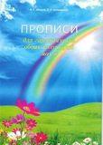 Я. С. Ибадов, Д. Л. Катаманова. Прописи для гармонизации обоих полушарий мозга
