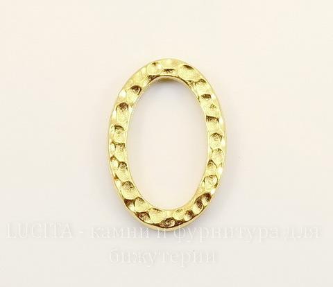 """Коннектор - кольцо овальное TierraCast """"Hammertone"""" 18х13 мм (цвет-золото)"""