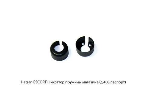 Hatsan -ESCORT Фиксатор пружины магазина (д.403)