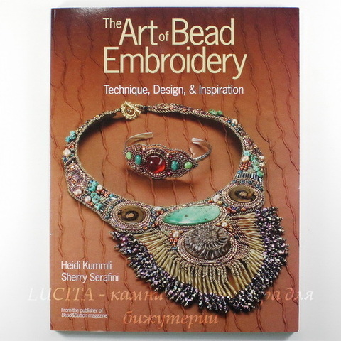 "Журнал ""The Art of Bead Embroidery"""