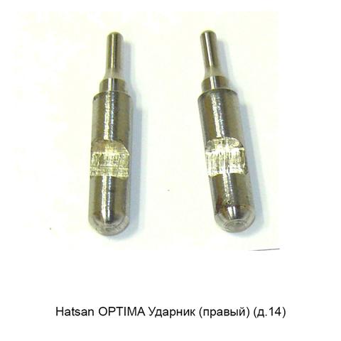 Hatsan OPTIMA Ударник (правый) (д.14)