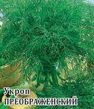Укроп Преображенский 25,0 г