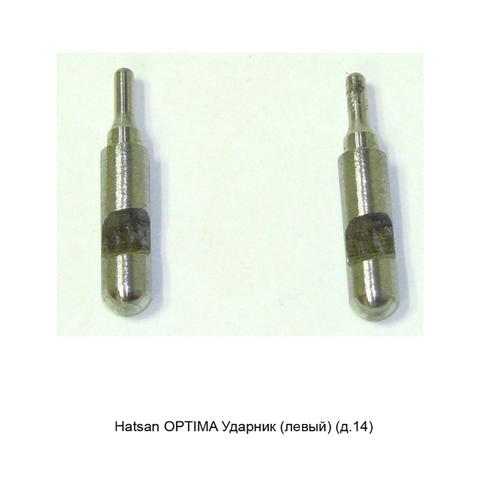 Hatsan OPTIMA Ударник (левый) (д.14)