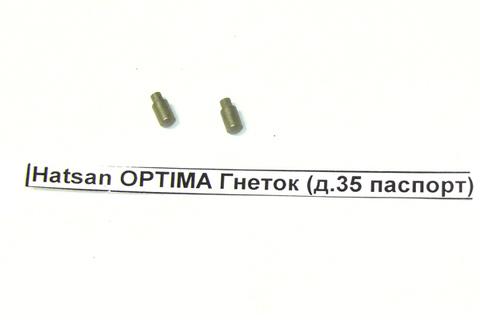 Hatsan OPTIMA Гнеток (д.35)