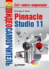 Видеосамоучитель. Pinnacle Studio 11 (+CD) pinnacle pctv analog pro usb