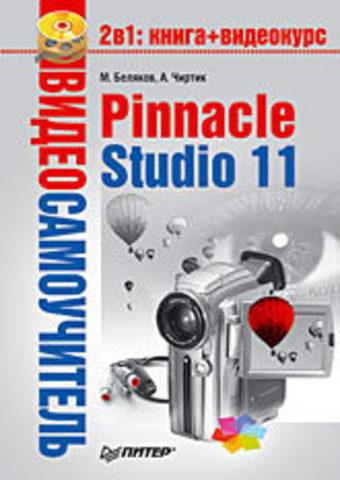 Видеосамоучитель. Pinnacle Studio 11 (+CD)