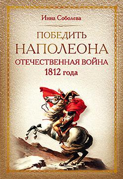 Победить Наполеона. Отечественная война 1812 года блокнот printio отечественная война