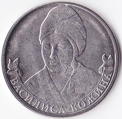 2 рубля 2012 Кожина