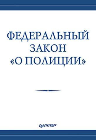 Федеральный закон «О полиции»