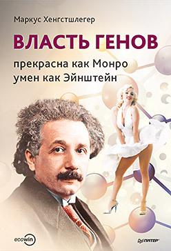 Власть генов: прекрасна как Монро, умен как Эйнштейн пошел козел на базар