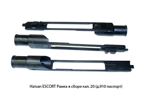 Hatsan -ESCORT Рамка в сборе кал.20 (д.910)