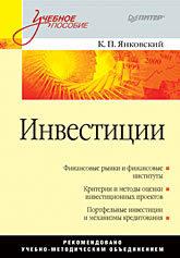 Инвестиции: Учебное пособие якушев инвестиции в тюменскую област