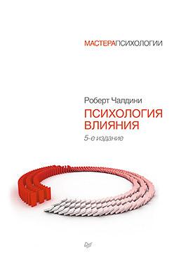Психология влияния. 5-е изд. психология и работа