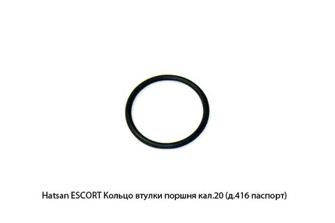 Hatsan -ESCORT Кольцо втулки поршня кал.20