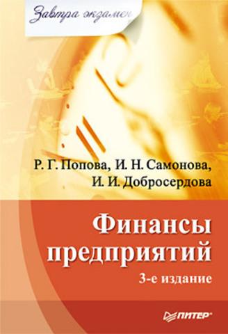 Финансы предприятий. Завтра экзамен. 3-е изд.