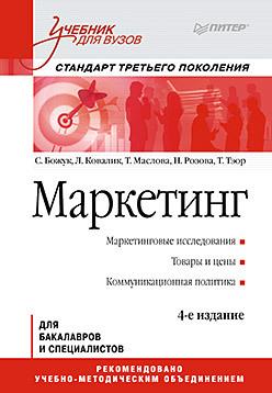 Маркетинг: Учебник для вузов. 4-е изд. Стандарт третьего поколения  джамиля фатыховна скрипнюк международный маркетинг практика учебник для бакалавриата и магистратуры