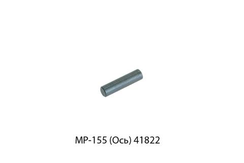 Ось МР-155