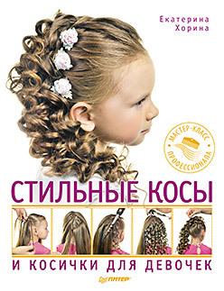 Стильные косы и косички для девочек. Мастер-класс профессионала искусство плетения кос