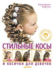 Стильные косы и косички для девочек. Мастер-класс профессионала
