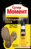 ХЕНКЕЛЬ Супер Момент для обуви (3 г)