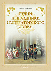 Будни и праздники императорского двора