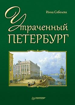 Утраченный Петербург наш дом