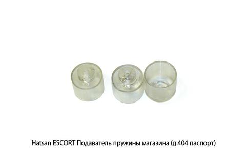 Hatsan -ESCORT Подаватель пружины магазина (д.404)